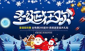 圣诞狂欢惠商场促销海报PSD素材