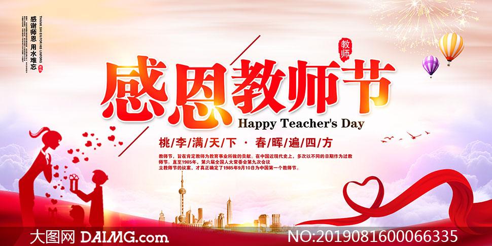 感恩教师节活动海报模板PSD源文件