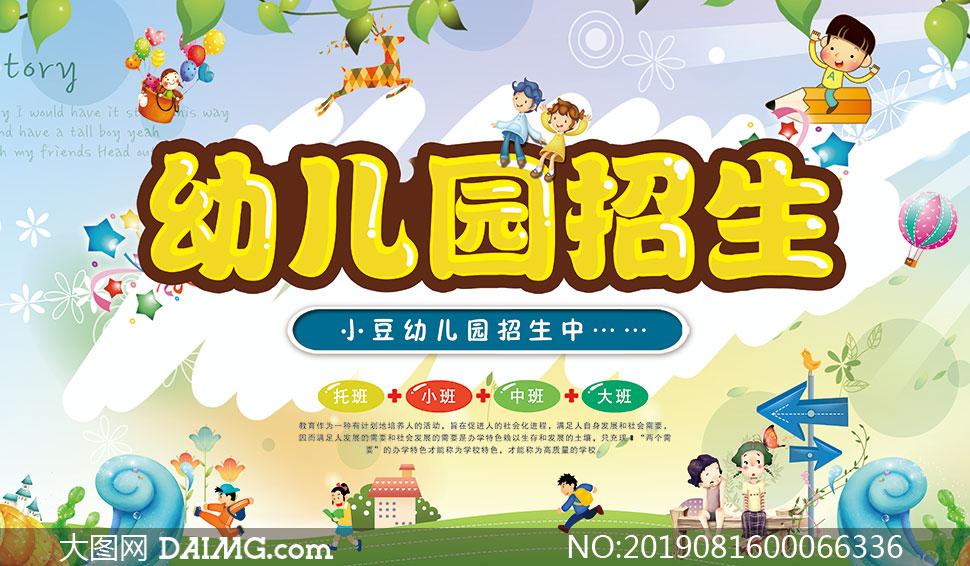 幼儿园招生海报设计PSD源文件