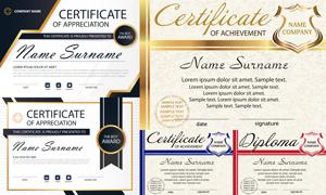 多种多样的授权书与证书等素材V132