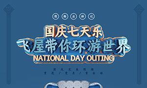 国庆七天乐旅游宣传海报PSD素材