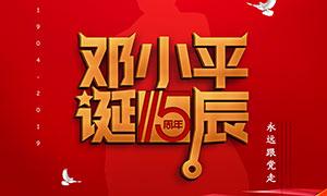 邓小平诞辰宣传海报设计PSD素材