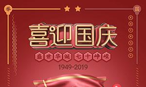 盛世华诞国庆节海报设计PSD素材