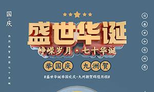 盛世华诞国庆节活动海报PSD源文件