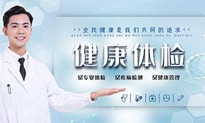 健康体检宣传海报设计PSD素材