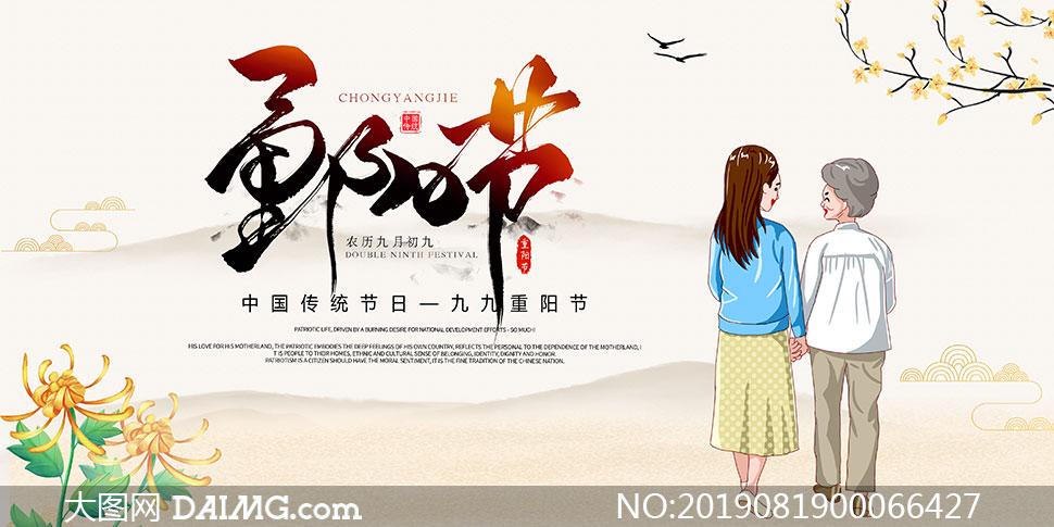 中国传统重阳节海报设计PSD素材