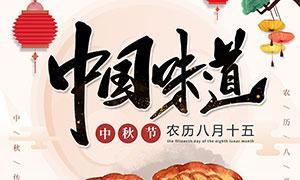 中秋节月饼味道海报设计PSD源文件