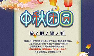 中秋节放假通知海报设计PSD素材