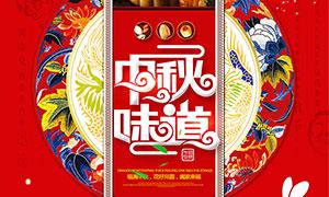 中秋味道月饼促销海报PSD源文件