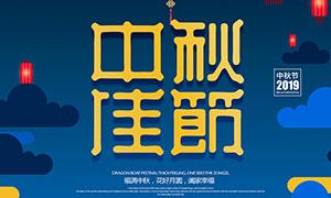 中秋节简约风格海报设计PSD素材