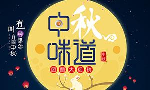 中秋节月饼大促销海报设计PSD素材
