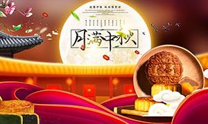 中秋节月饼美食促销海报PSD素材