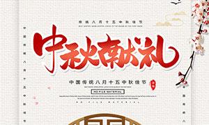 中秋送月饼海报设计PSD源文件