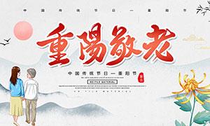 中式重阳节主题海报设计PSD源文件