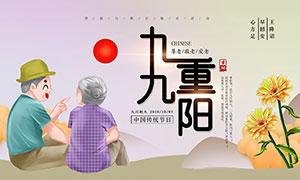 重阳敬老节海报设计PSD源文件