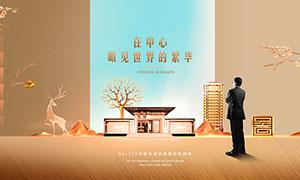 高档别墅地产活动海报设计 澳门最大必赢赌场