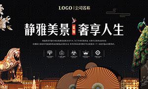 中式主题房地产宣传海报设计PSD素材