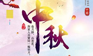 中秋节活动宣传栏设计PSD源文件