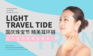 淘宝国庆珠宝节海报设计PSD素材