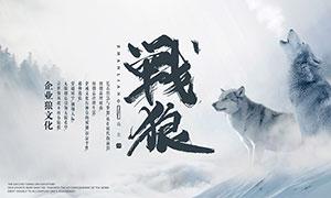企业狼文化标语设计模板PSD源文件