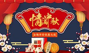 天猫中秋节特惠首页设计模板PSD素材