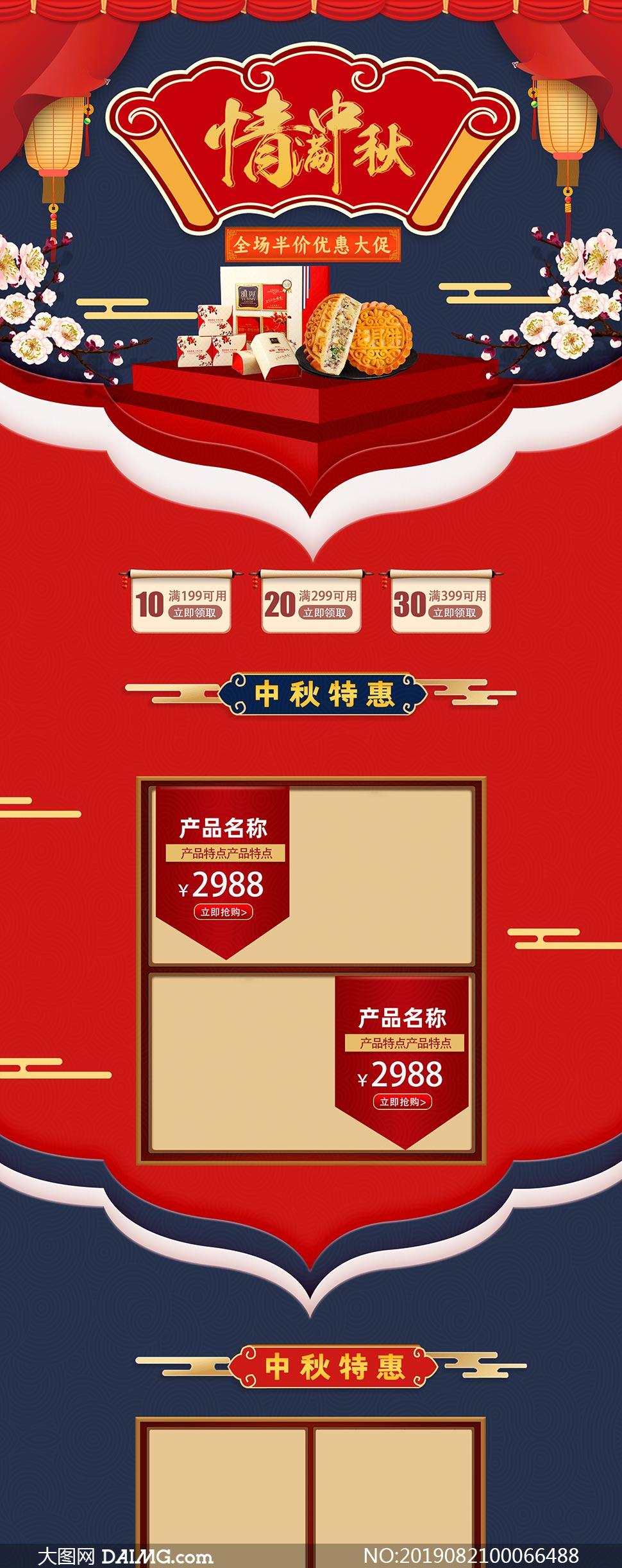 天猫中秋节特惠首页设计模板PSDag手机客户端|首页