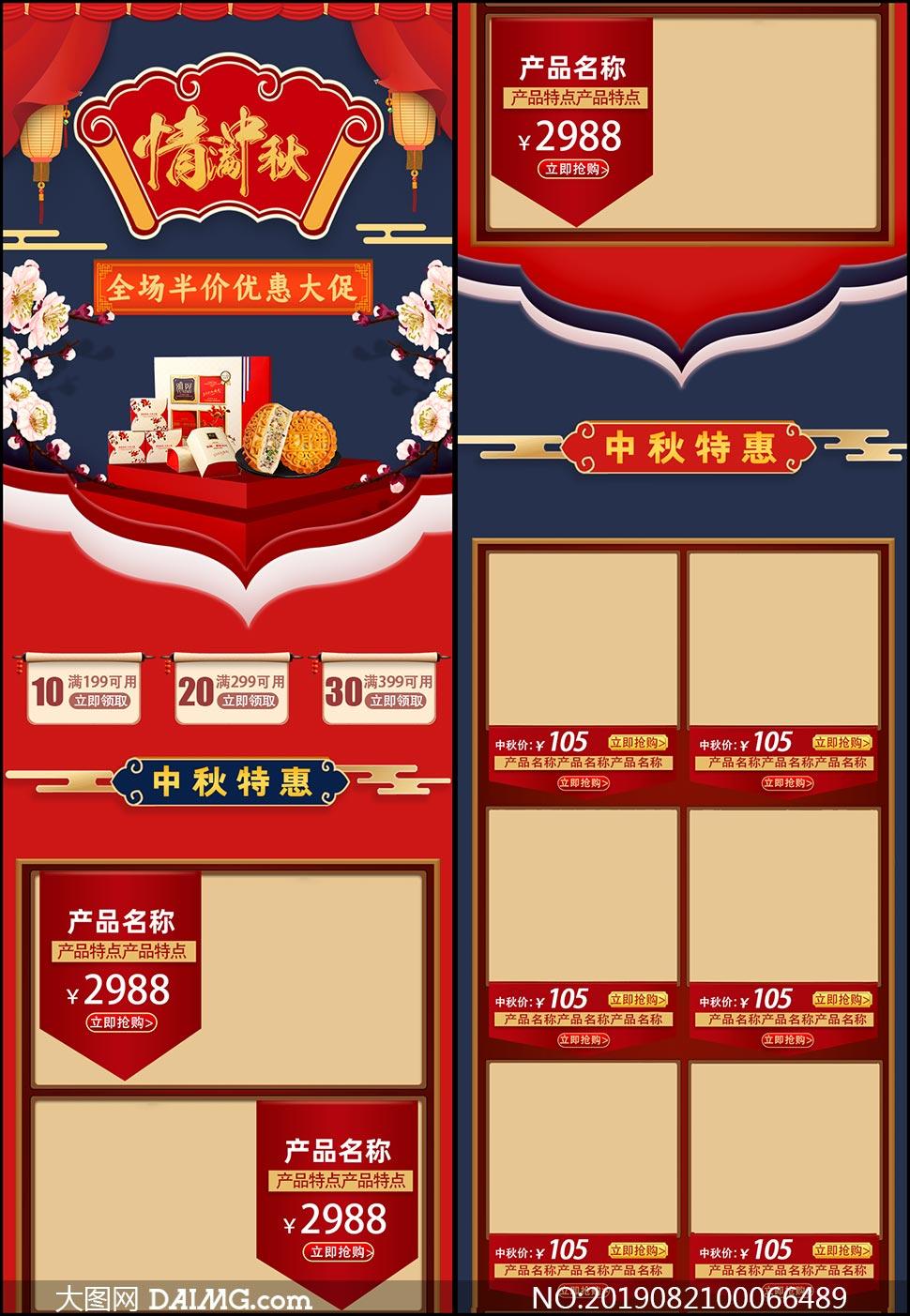 淘宝中秋节手机端首页模板PSD素材