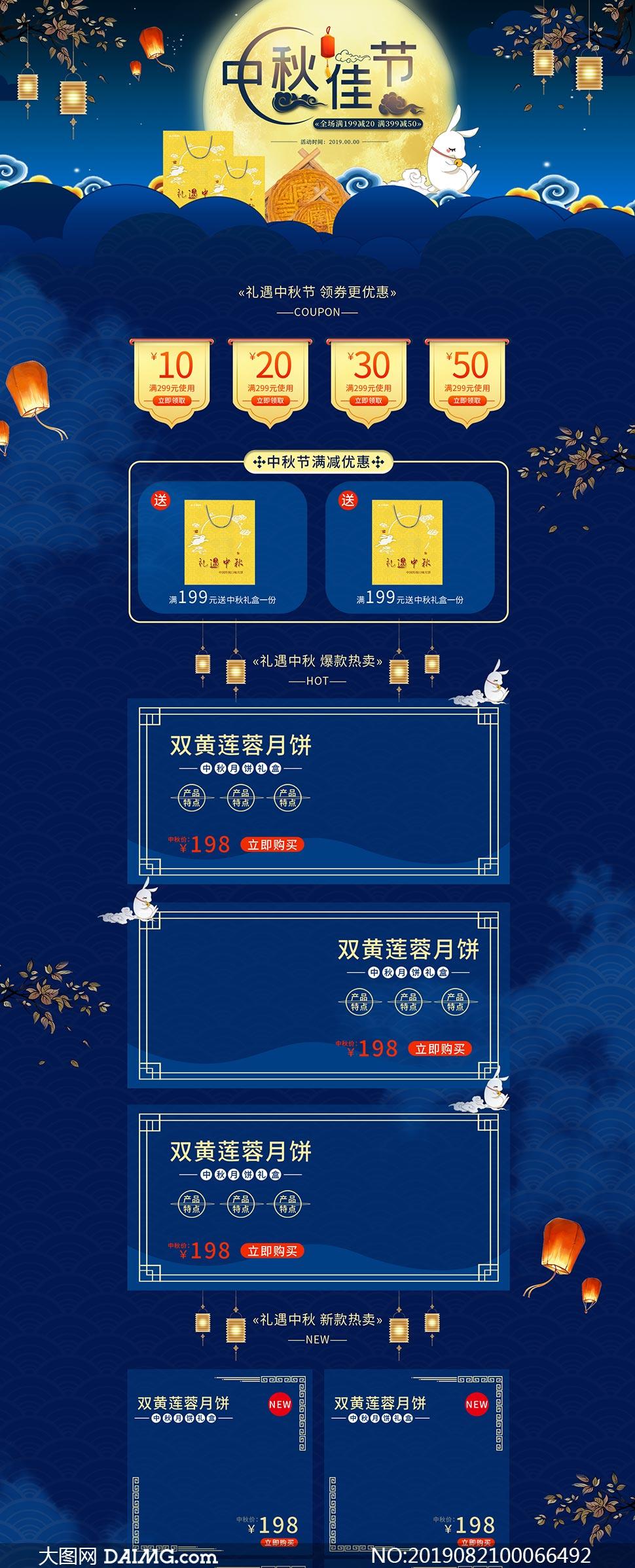 淘宝中秋节月饼首页模板PSD素材