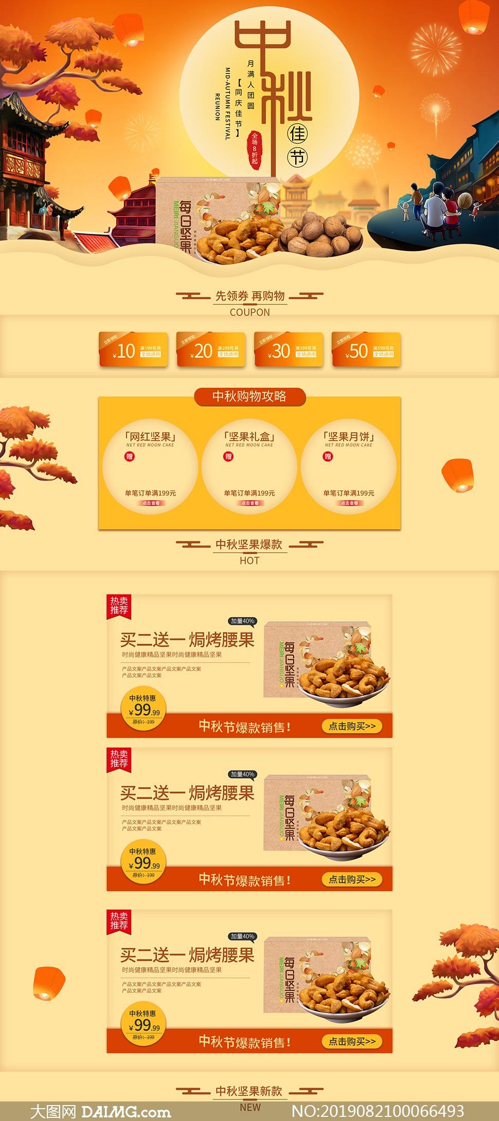 淘宝中秋节坚果店铺首页设计PSD素材