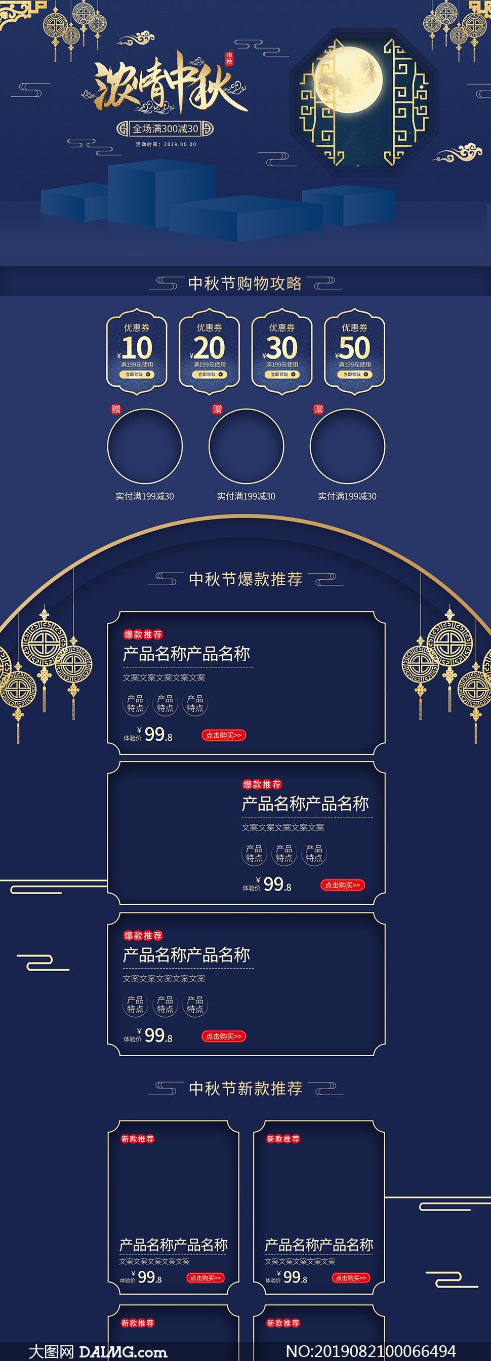 淘宝中秋节购物首页设计模板PSD素材