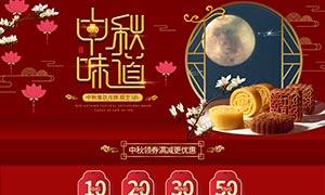 中秋节月饼礼盒专题设计模板PSD素材