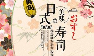 日式美味寿司美食海报PSD源文件
