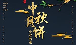 中秋月饼传统美食宣传单设计PSD素材