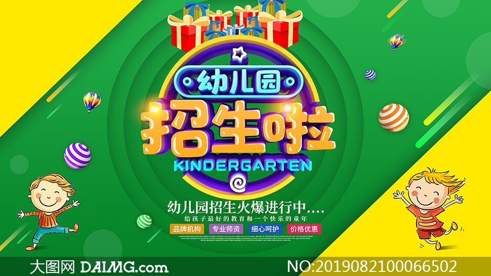 幼儿园招生宣传海报设计PSD素材