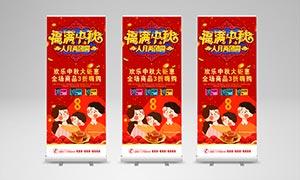 中秋月饼嗨购活动展架PSD源文件