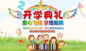 幼儿园开园典礼宣传海报PSD源文件