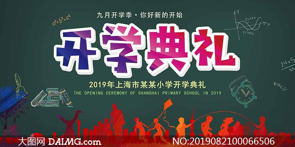 小学开学典礼海报设计PSD源文件