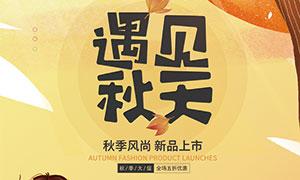 遇见秋天秋季主题海报设计PSD素材