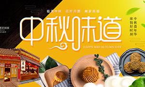 中秋嘉年华月饼促销海报PSD素材