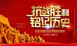 纪念抗战胜利74周年宣传栏PSD素材