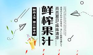 夏日鲜榨果汁宣传单设计PSD源文件