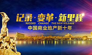 中国商业地产宣传海报设计PSD素材
