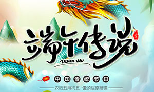 端午传说传统节日海报设计PSD素材
