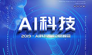 AI科技智能创新峰会宣传单PSD源文件