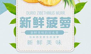 新鲜菠萝宣传海报设计PSD源文件