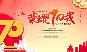 国庆荣耀70载海报设计PSD源文件