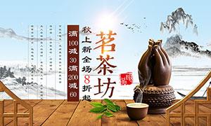 淘宝茗茶坊茶叶促销海报PSD素材