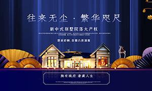 新中式别墅院落地产海报PSD素材
