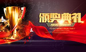 企业颁奖典礼宣传海报设计PSD模板