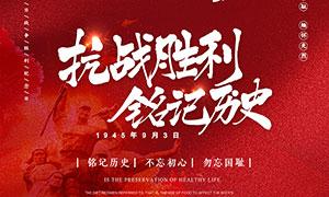 抗战胜利宣传海报设计PSD源文件